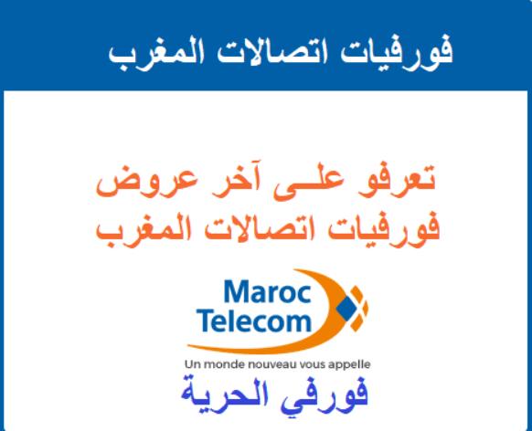 فورفيات اتصالات المغرب