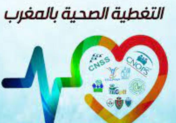 التغطية الصحية بالمغرب