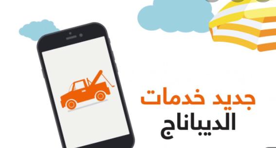 خدمة ديباناج اتصالات المغرب
